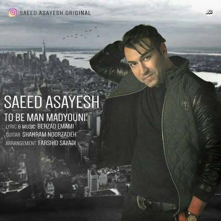 Saeed-Asayesh-To-Be-Man-Madiooni